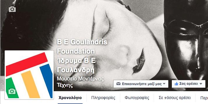 """FB PAGE """"B E GOULANDRIS"""""""