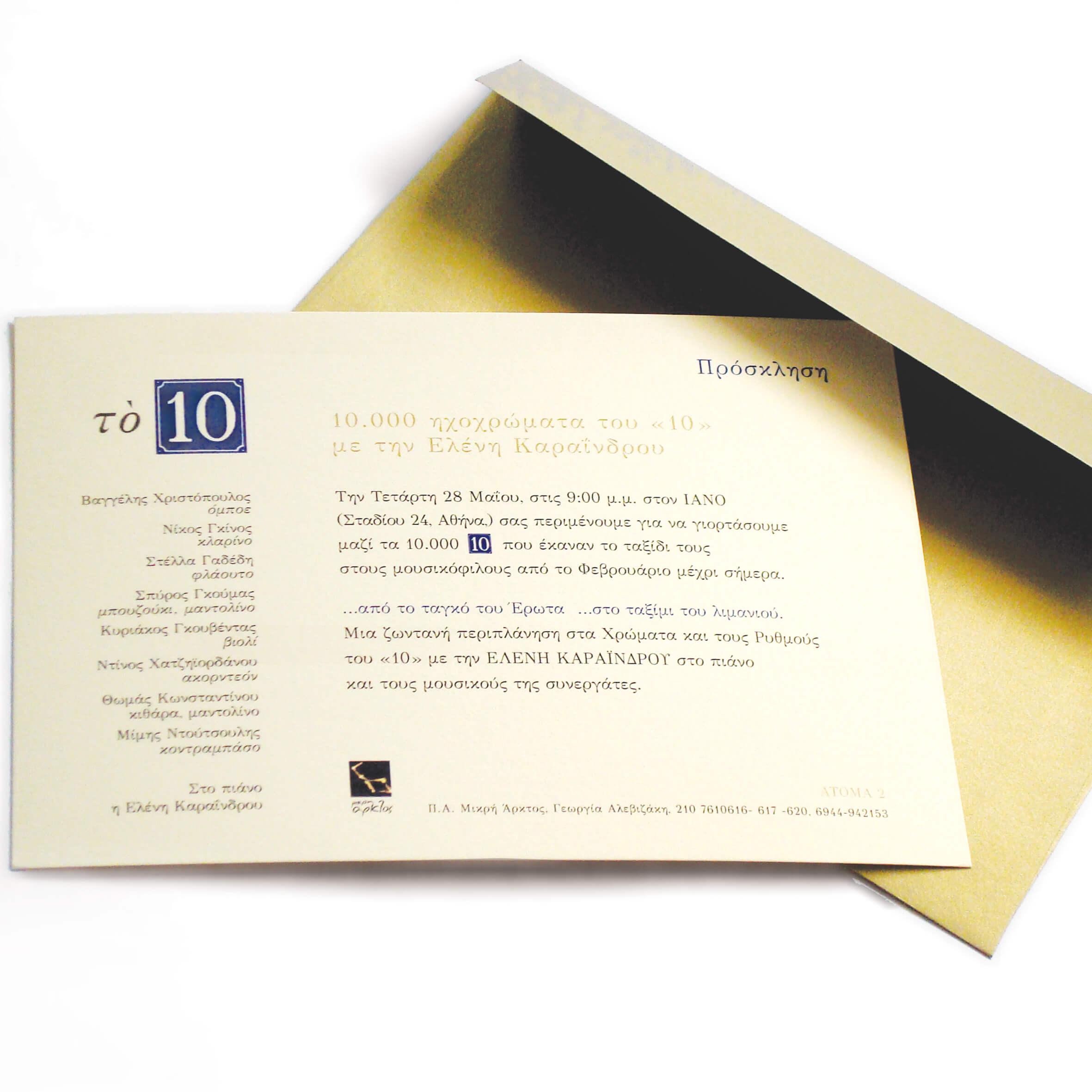 """ΠΡΟΣΚΛΗΣΗ """"10"""""""